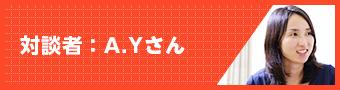 対談者:A.Yさん