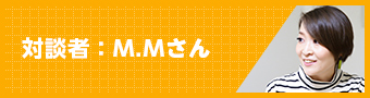対談者:M.Mさん